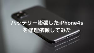 バッテリー膨張したiphone 4sを修理依頼してみた