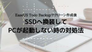 SSDへ換装してPCが起動しない時の対処法